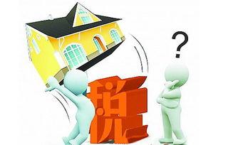 买房税费有哪些 你不能不知的税费知识