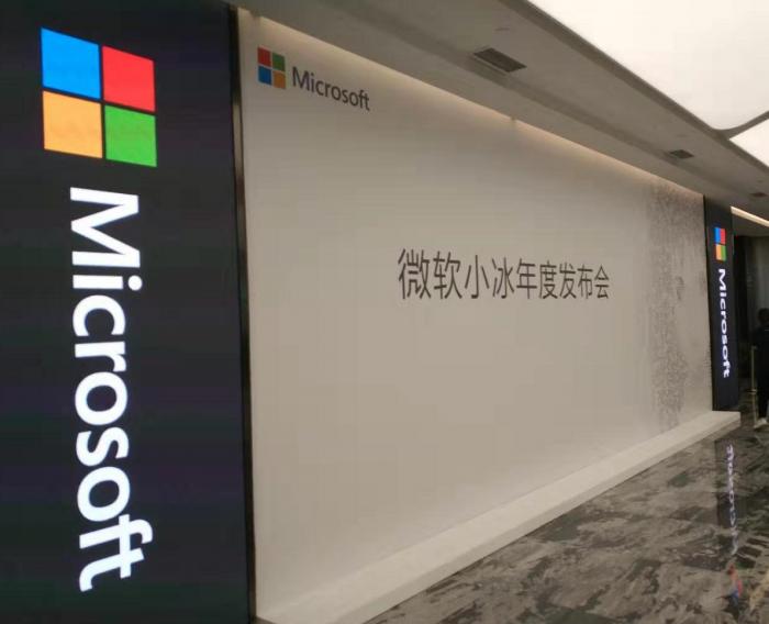 第七代微软小冰发布会:人工智能创造(Al Creation)实现产业化 &