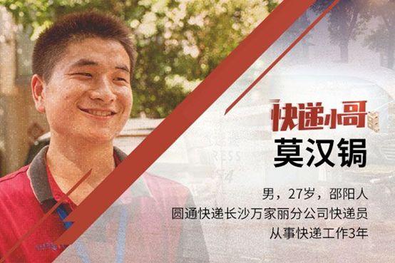湖南圆通小哥莫汉锔:根据客户需求,提供定制化服务