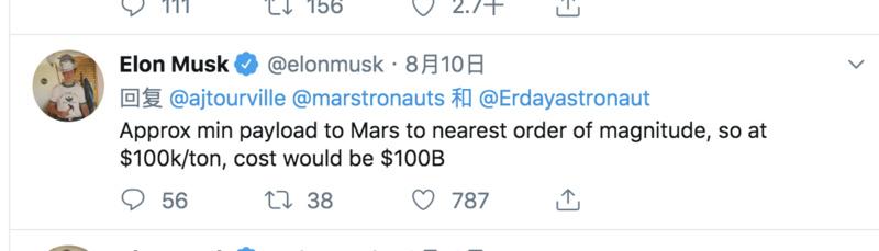 8点1氪 | 小米、美团将纳入港股通;WeWork提交IPO招股书:或最高融资10亿美元;马斯克:移民火星需千亿美元
