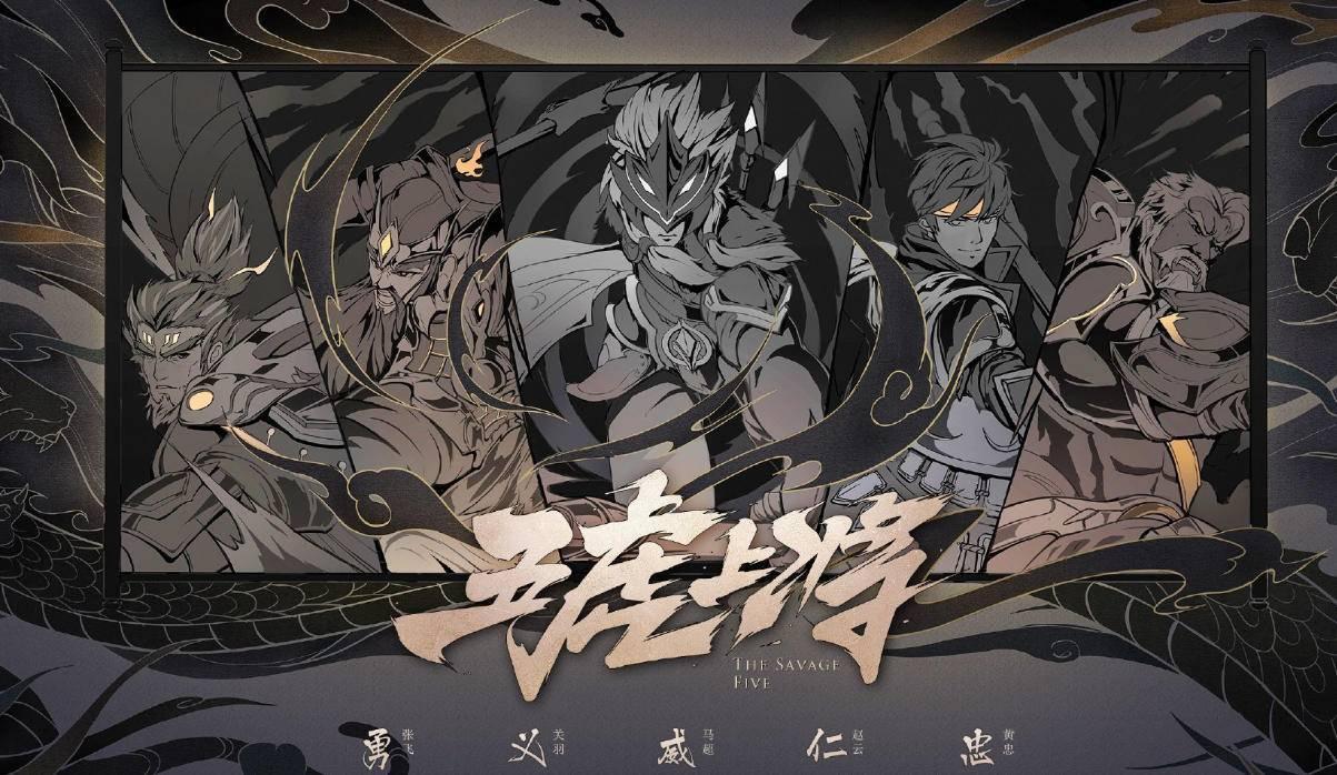 王者荣耀:马超终于上线,五虎将首次齐聚,世冠活动福利多