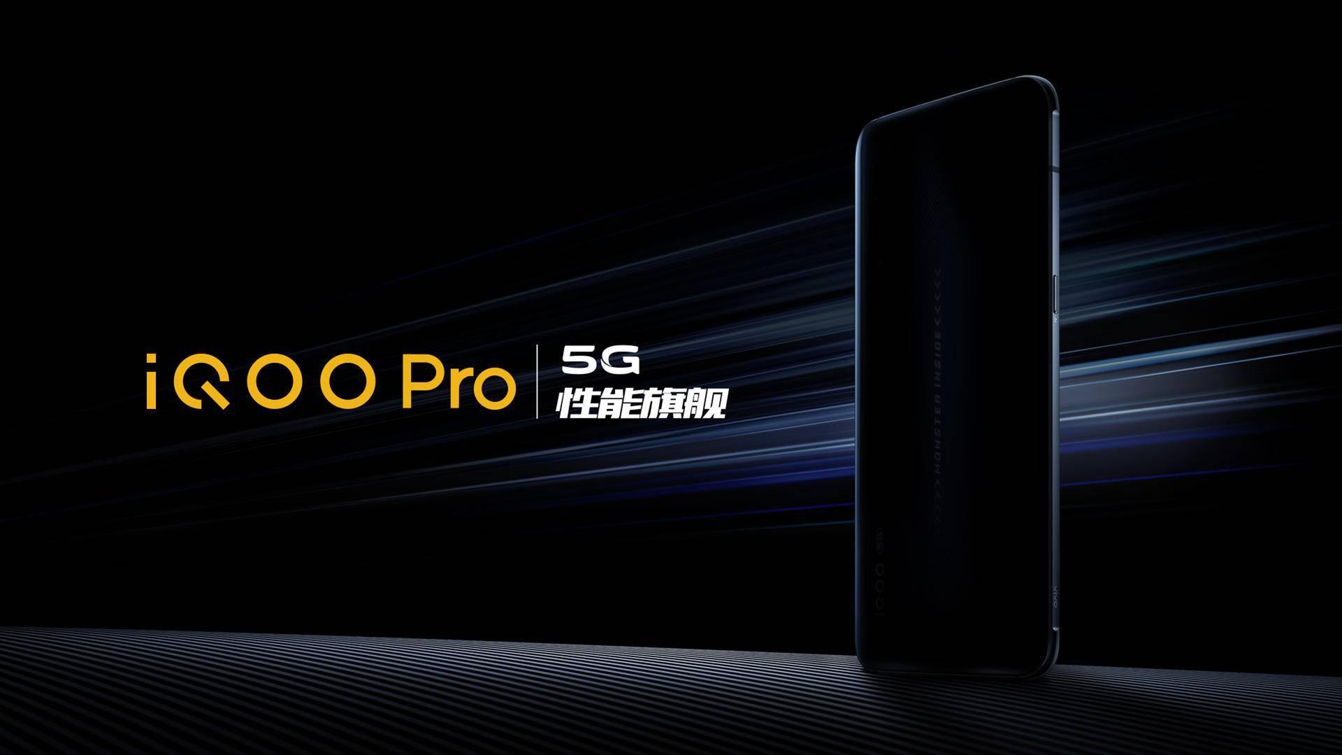 是手机也是游戏机,iQOOPro5G手机配置曝光,或将4498元起售