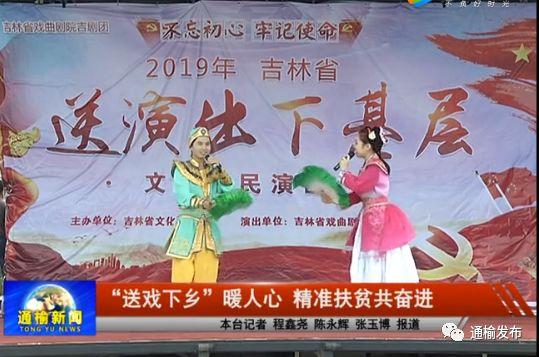 【新时代文明实践】通榆县: