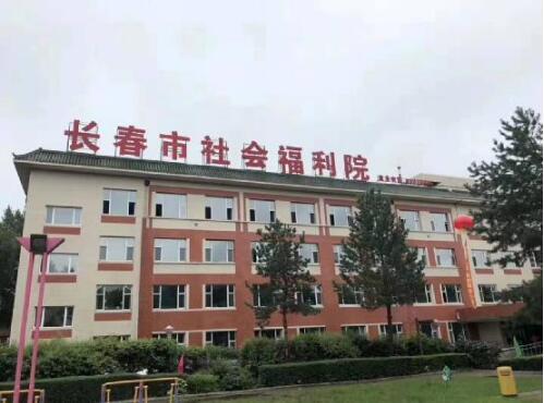 长春市社会福利院举行建院70周年既第八届老年节活动