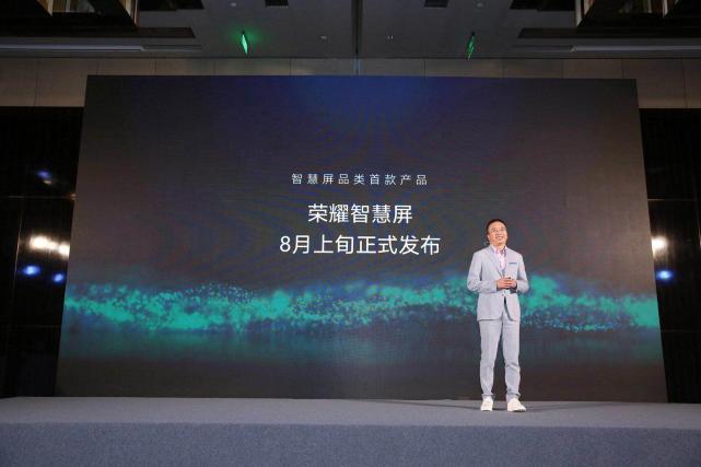 光荣聪明屏8月15日正式开售 3799元起售