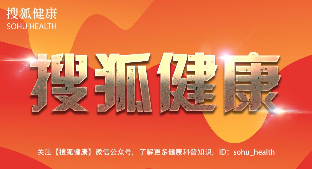 019搜狐体检季
