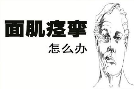 北京面肌痉挛医院排名