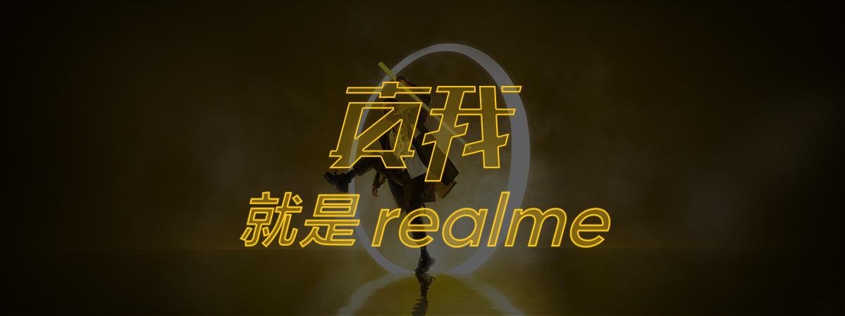 OPPO 的 realme 有了中文名:真我