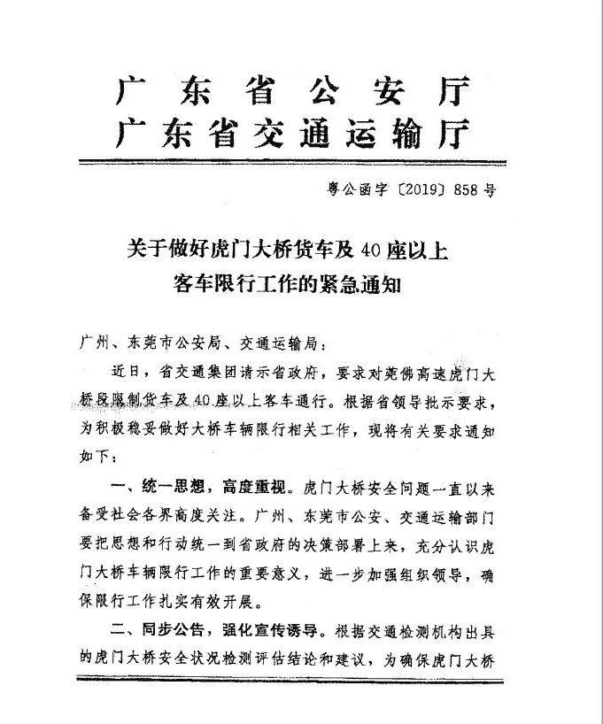 """虎门大桥禁行,""""全天限行货车及40座以上客车""""刷爆朋友圈!"""