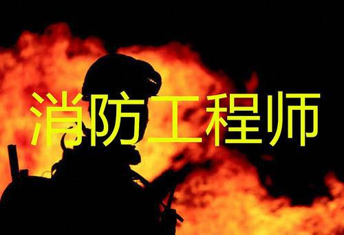帮考网:2019一级消防工程师最后冲刺攻略,你掌握了吗?