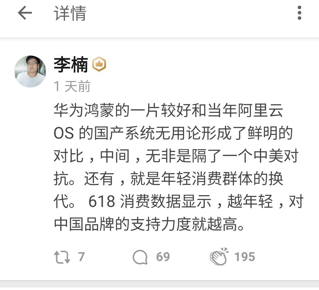 魅族李楠:华为鸿蒙和阿里云OS没有差别?