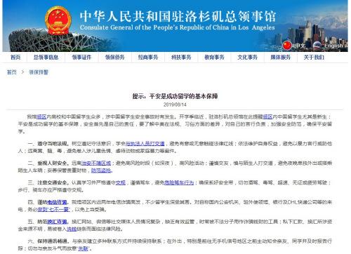 开学季临近 中国驻洛杉矶总领馆发布平安留学提示