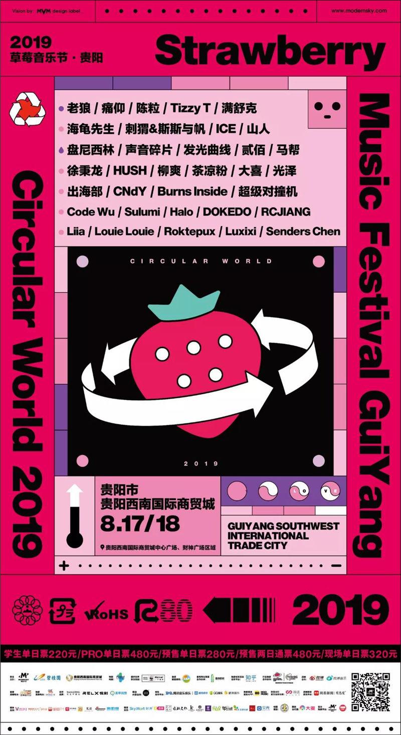 """晚归有""""返程大巴"""",贵阳草莓音乐节交通攻略和签售信息来了"""