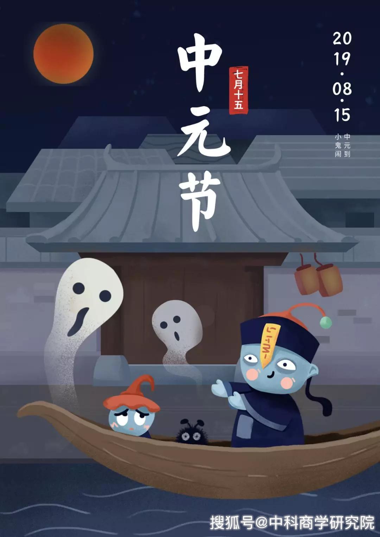 农历七月十五日——中元节!!!
