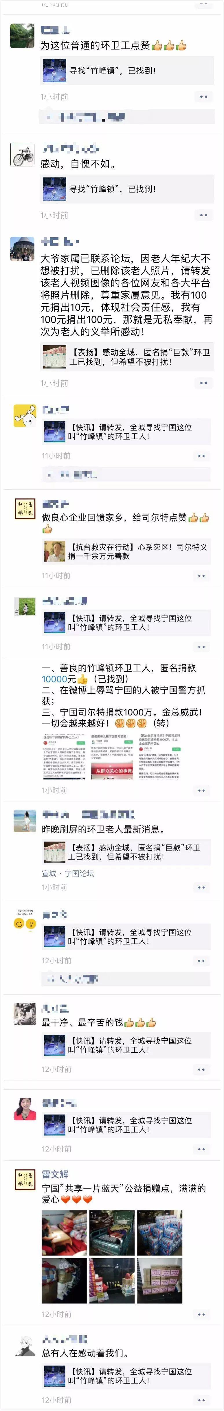 """""""全网寻人""""后 宁国环卫工匿名捐款刷爆朋友圈!"""