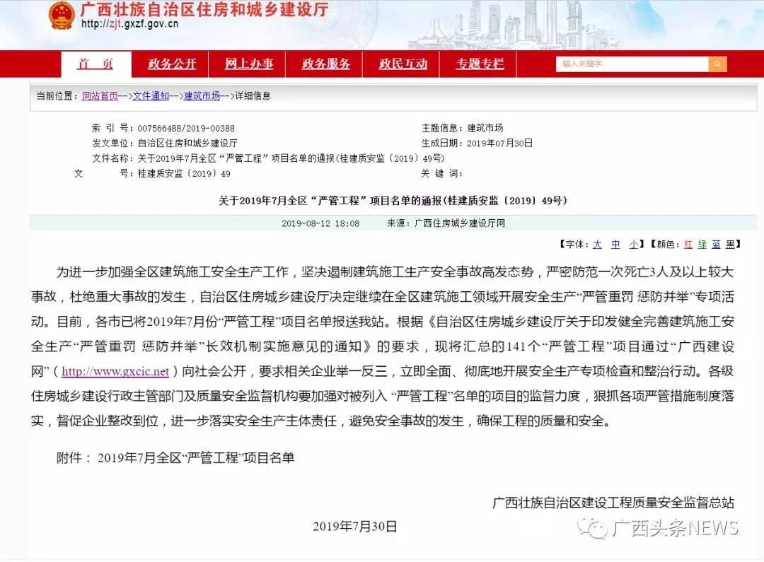 """广西再次公布""""严管工程""""名单 南宁共21个项目在列"""