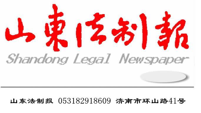 日照市级以上报纸山东法制报债权转让通知公告范本