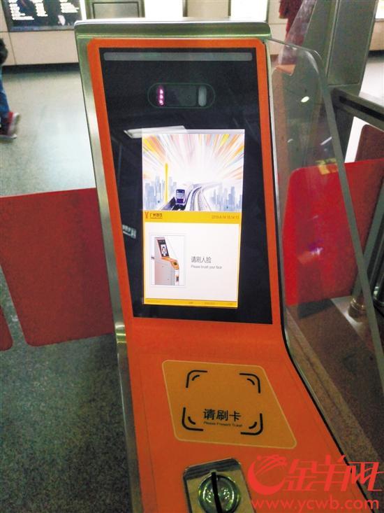 广州地铁刷脸闸机已安装正在调试 市民期待满满