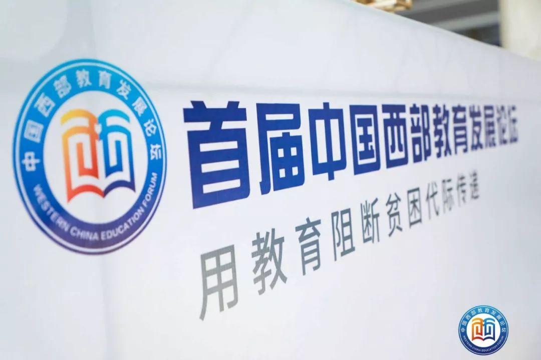 崇文重教,谋划西部教育远景 — 市委书记王锐致辞