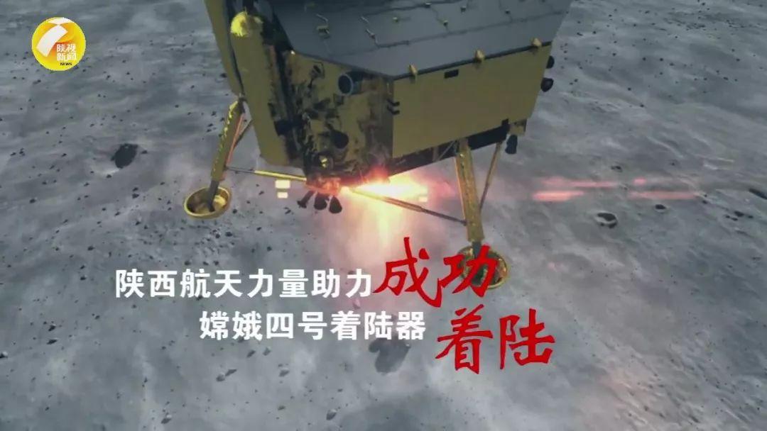 """在嫦娥四号探测器之前,五院西安分院投入了大量科研力量,为已经发射成功和开展实验验证的嫦娥一号、嫦娥二号、嫦娥三号、嫦娥五号飞行试验器以及嫦娥四号中继卫星""""鹊桥""""提供了大量关键系统产品."""