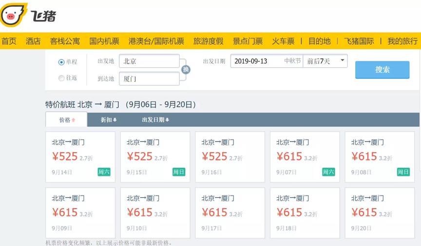 中秋火车票今起出售,部分航路机票价格比高铁低三至四成
