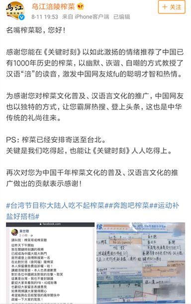 安排上了!台湾节目称大陆人吃不起榨菜,涪陵榨菜:寄了一箱