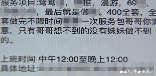 """性感美女朋友圈推广""""生意"""",400能全套:""""服务""""一次不限时间"""