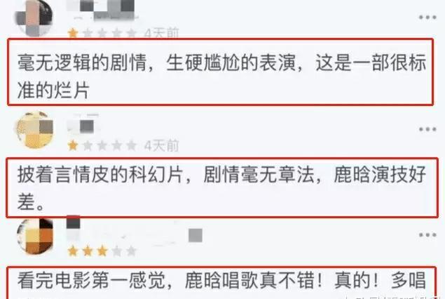 鹿晗6000万真粉自掏腰包求路人观影,吴京没钱没地位,尴尬了