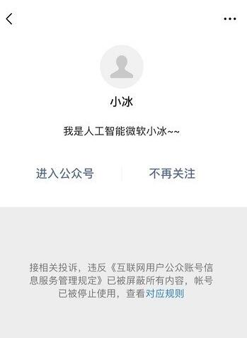 "<b>微软回应""小冰微信公众号被封禁"":无影响 仍与腾讯有合作</b>"