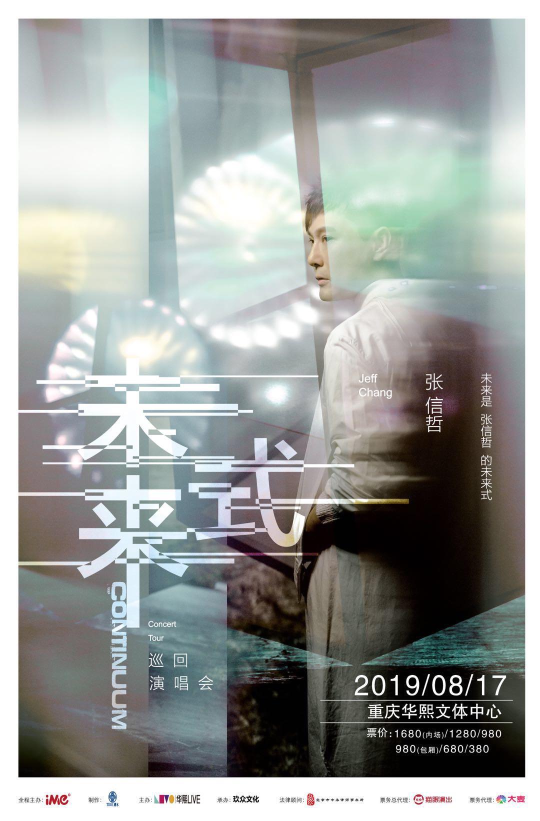 """张信哲""""未来式""""重庆站将开启 清凉嗓音为山城降暑"""