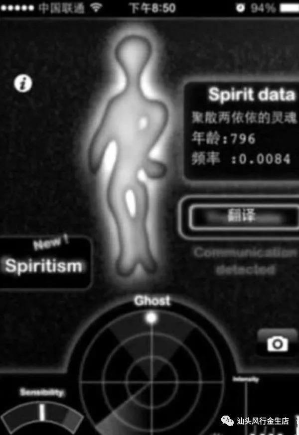 这个App骗我能看到鬼。。。