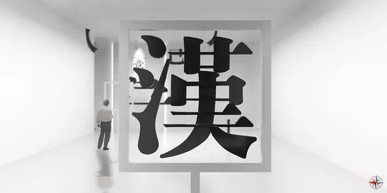 邵燕祥v.s陈履生 尊重有关写字的常识