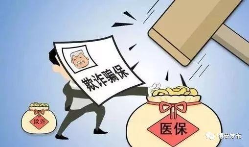 """【关注】德安县医保局强化意外伤害稽核,不让医保基金""""伤不起""""!"""