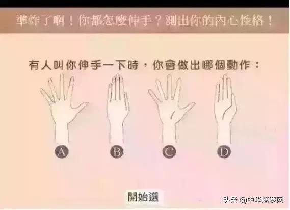 <b>「测试」有人叫你伸一下手时,你会?</b>