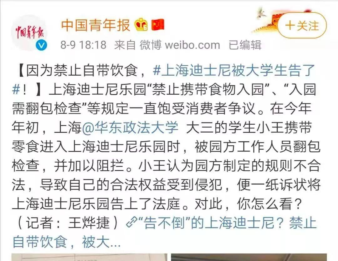 上海迪士尼坚持翻包检查 浦东消保委:上海迪士尼不接受调解