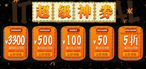 <b>无法错过的巨大福利 京东电脑数码超级品牌日领券立减3000元</b>