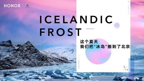 """荣耀20PRO冰岛幻境媒体沙龙:这个夏天荣耀20把""""冰岛""""搬到了北京"""