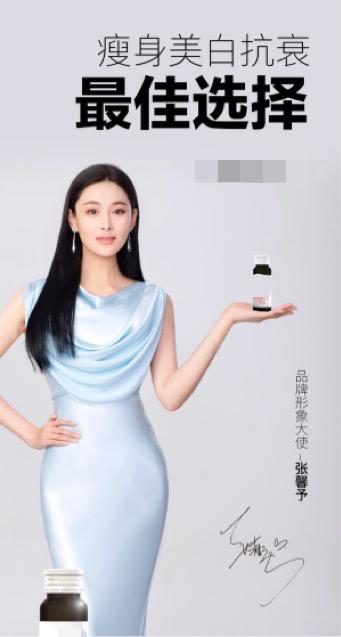 滨州租房网_张馨予多次微博打假,自己却代言三无产品?微商被开80万罚单
