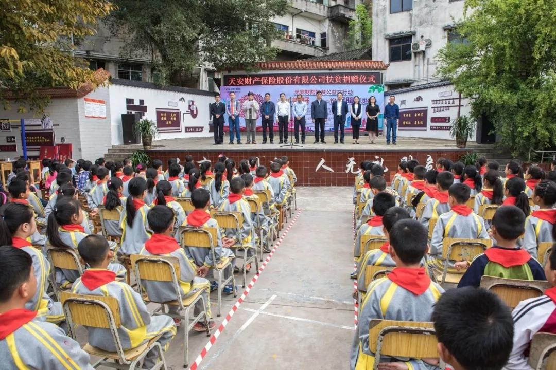 天安财险赴重庆合川龙凤镇赤水小学开展扶贫公益活动