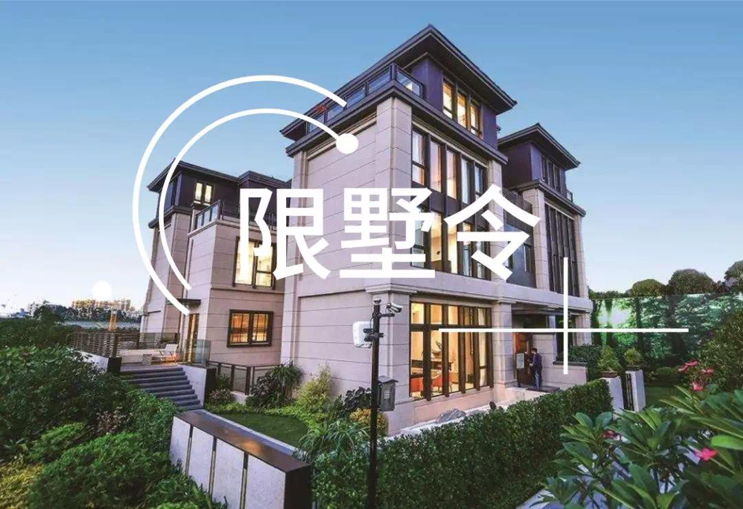 """""""禁墅令""""下城区别墅成绝唱,东莞全市还有58个别墅项目!"""