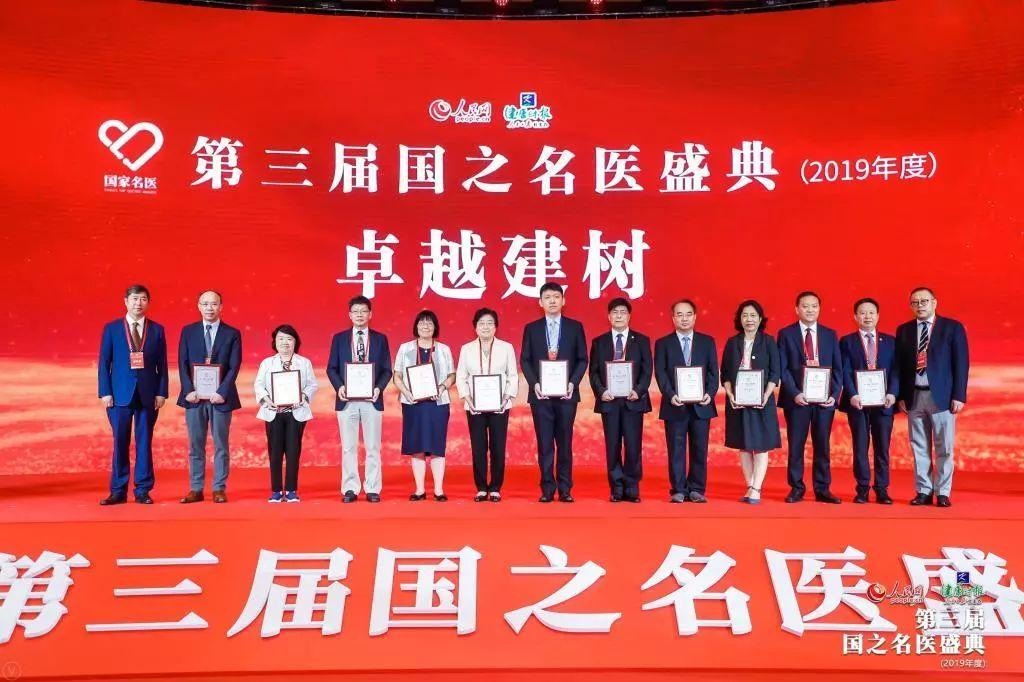 """中南大学7位专家荣获""""国之名医""""称号。"""