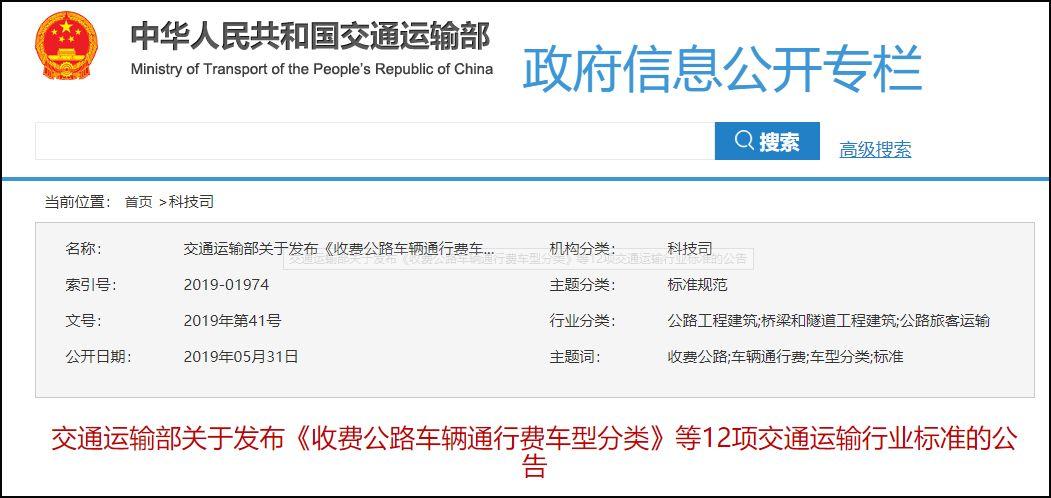 @许昌司机,9月1日起, 收费公路车辆通行费