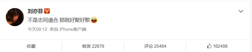 """刘亦菲发文""""好聚好散"""",粉丝瞬间不淡定了,网友:难道分手了?"""