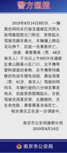 南京网约车起火致1死1伤 警方:系电动车锂电池燃烧