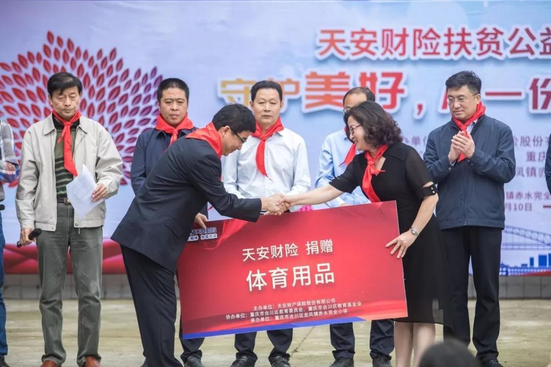 天安财险赴重庆合川龙凤镇赤水小学开展扶贫公益活动-天津热点网