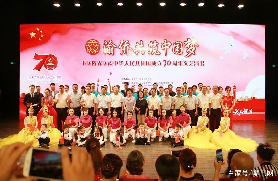 重庆侨界举行庆祝中华人民共和国成立70周年文艺演出