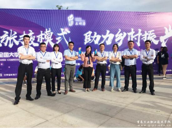甘肃工业职业技术学院入选全国创新创业典型经验高校