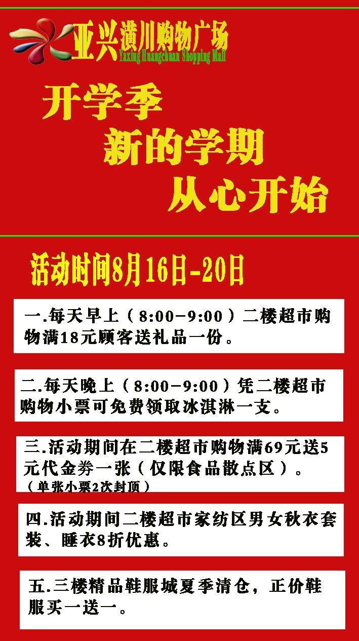 招聘 因工作需要,亚兴潢川超市现面向社会招聘 收银员 3名 总台人员