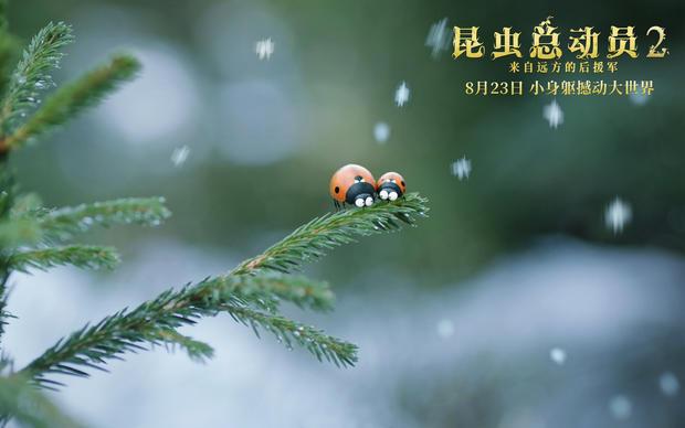 动画《昆虫总动员2》发推广曲MV