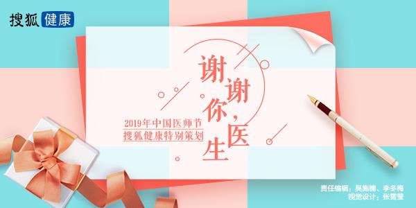 致敬中国医师 | 吴孟超:披肝沥胆,报国为民铸忠诚